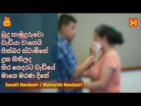 Budu Hamuduruwo wadiya ~Sanath Nandasiri / Malkanthi Nandasiri ~ බුදු හාමුදුරුවෝ වැඩියා
