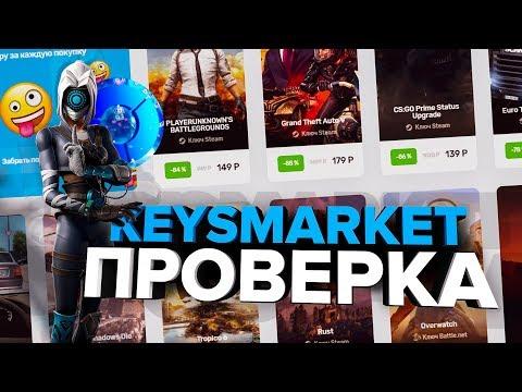 Магазин на проверку - Keysmarket.net (BLACK OPS 3 ЗА 139 РУБЛЕЙ) Магазин ютубера AlexShow