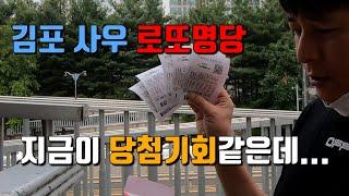 로또 929회 경기도 김포시명당 김포로또 자동번호 공유…