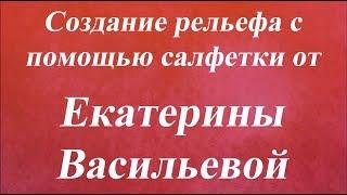 Создание рельефа с помощью салфетки Университет декупажа  Екатерина Васильева