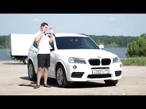 BMW X3 с пробегом - так ли он хорош?