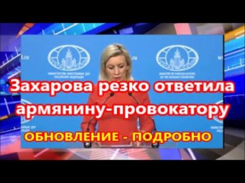 ОБНОВЛЕНИЕ: Захарова резко ответила армянину провокатору  -  ПОДРОБНО