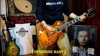 "Hi-STANDARD ""SUNSHINE BABY"" Guitar Cover"