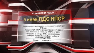 5 имен ПДС НПСР ч.1