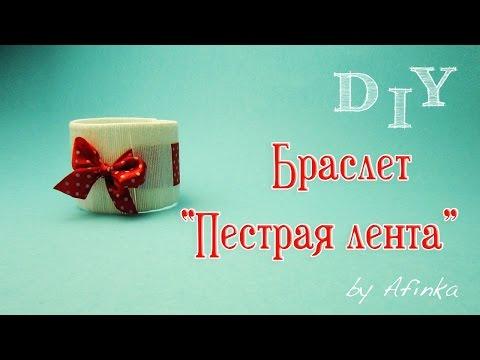 DIY Украшения СВОИМИ РУКАМИ / Браслет из ниток / Мастер класс 🐞 Afinka