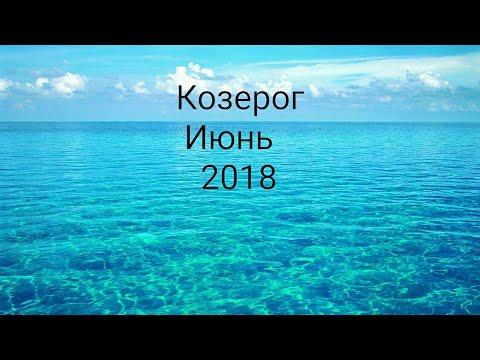 Козерог Таро-гороскоп июнь 2018 г