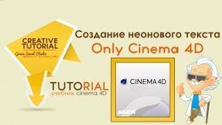Урок по Cinema 4D № 8 - Создание неонового текста