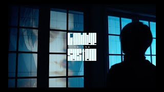 SKY-HI×SALU / Goodbye To The System (Prod. GroovyRoom) -MUSIC VIDEO-