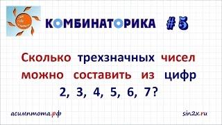 Задачи на комбинаторику #5