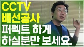 [CCTV기술] CCTV배선공사퍼펙트 하게하실분만 보세…