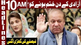 Nawaz Sharif & Maryam Going Back To Jail? | Headlines 10 AM | 12 November 2018 | Express News