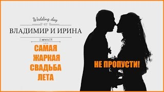 Свадьба в Волгограде жарким летом