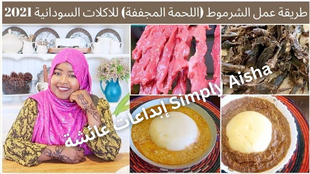 طريقة عمل الشرموط ( اللحمة المجففة )للاكلات السودانية | how to make sharmoot for Sudanese food 2021