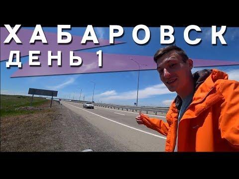 1. Автостопом в Крым/ Начало / Такого я не ожидал  / В Хабаровск