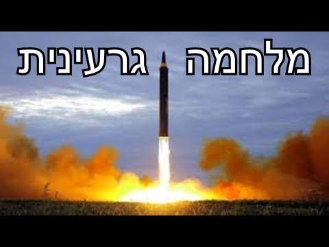 מלחמה גרעינית ומדיניות גרעין