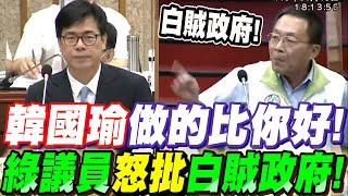 (字幕完整版)韓國瑜做的比你好綠議員黃明太暴怒批白賊政府下台啦高雄市議會