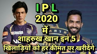 IPL 2020 NEWS | KOLKATA KNIGHT RIDERS BUY THESE 5 PLAYERS | KKR TEAM IN IPL 2020