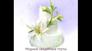 Модные свадебные торты Киев от Tort.UA. Европейский стиль.