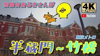 【4K】駅間街あるき 東京メトロ:半蔵門~竹橋 Walking around town between stations: Hanzomon - Takebashi