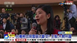 記者突問台旅法 王毅記者會意外插曲│中視新聞 20180308