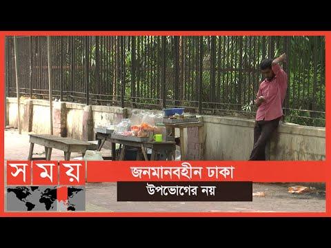 খেটে খাওয়া মানুষের জীবনযুদ্ধটা হয়ে উঠেছে দুর্বিষহ! | Dhaka Eid Update | Somoy TV