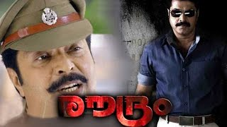 Malayalam  Full Movie Roudram | Full HD - Watch Youtube
