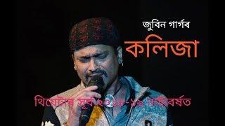 Kolija কলিজা Theatre Surjya (2018-19) || Song by Zubeen Garg