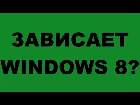 Зависает WINDOWS 8 8.1 Виснет WINDOWS 8.1 8