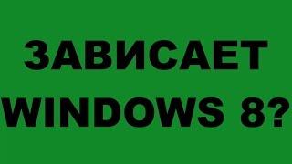 Зависает WINDOWS 8 8.1 Виснет WINDOWS 8.1 8(, 2016-11-26T20:43:57.000Z)