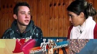 Педиатр наоборот: исповедь сына. Мужское / Женское. Выпуск от 20.02.2019