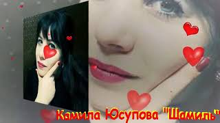 """Супер_хит 2019"" Камила Юсупова ""Шамиль"""