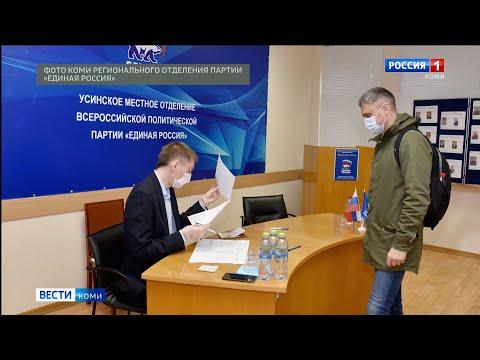 Партия «Единая Россия» подводит итоги предварительного голосования