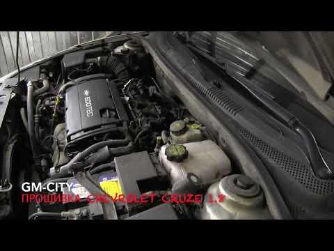 Перепрошивка двигателя Chevrolet Cruze 1.8