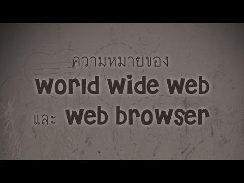 ความหมายของ World Wide Web และ Web browser