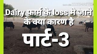 Dairy फार्म के loss में जाने के क्या कारण होते है(पार्ट-3) why dairy farms goes into losses (part-3)