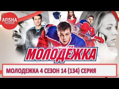 Молодежка 4 сезон 14 серия дата выхода