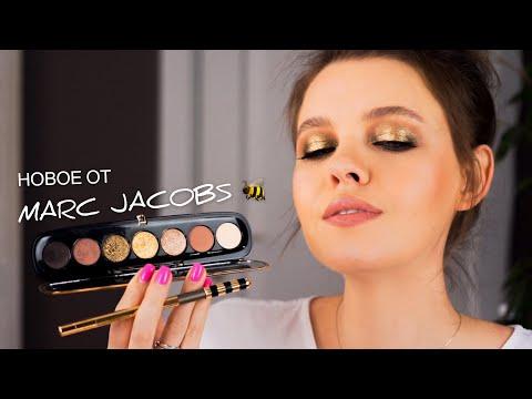 Обзор новинок от Marc Jacobs: палетка EXTRAVAGANCE и карандаш Olive You
