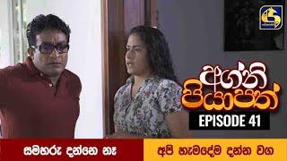 Agni Piyapath Episode 41 || අග්නි පියාපත්  ||  05th October 2020 Thumbnail