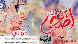 اجمل شيلات عيد الاضحى 2020 ❤️ عيدية خواتي ❤️ شيلة العيد ترقص 💃💃