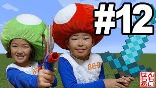 マイクラWiiU親子実況12回目。今回はスーパーマリオのテクスチャパック...