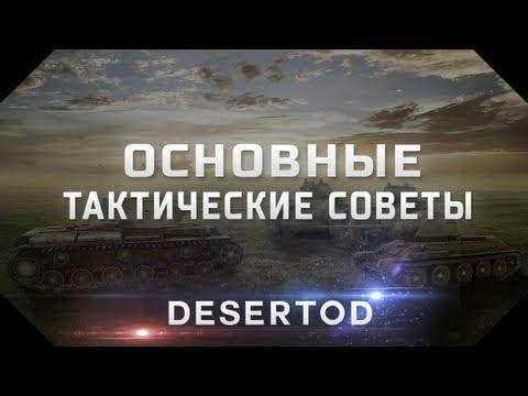 Основные тактические советы - World of Tanks
