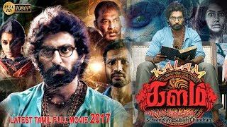 Kalam Tamil Full Movie 2017 | Tamil Suspense Thriller Horror Movie | New Tamil Movie 2017 Release HD