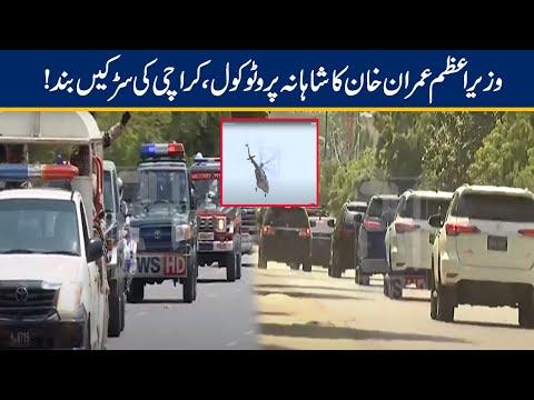 PM Imran Khan VVIP Protocol In Karachi