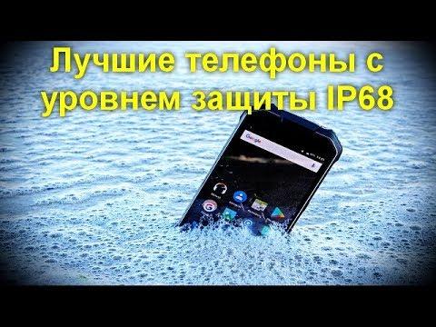 Лучшие телефоны с уровнем защиты IP68