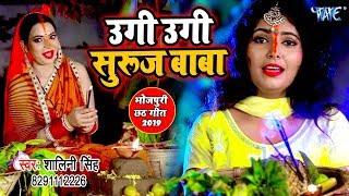 Shalini Singh का नया सबसे हिट छठ गीत 2019   Ugi Ugi Suraj Baba   Bhojpuri Chhath Geet