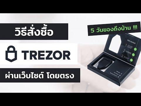 วิธีสั่งซื้อ Trezor Hardware Wallet ผ่านเว็บ Trezor.io โดยตรง สอนละเอียดทุกขั้นตอน