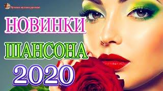 шансон 2020 Сборник Топ песни