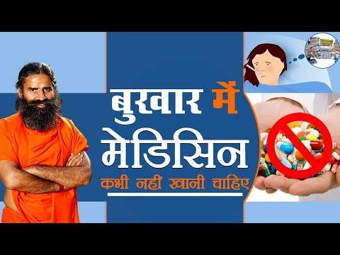 बुखार में मेडिसिन कभी नहीं खानी चाहिए | Swami Ramdev