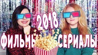 ЛУЧШИЕ ФИЛЬМЫ И СЕРИАЛЫ 2018 | + ХУДШИЕ