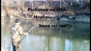 Рыбалка на Оби в Новосибирске Ноябрь 2019 Зимняя рыбалка на открытой воде